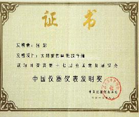 中國儀器儀表發明獎